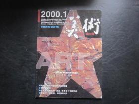 美术 2000年第1期