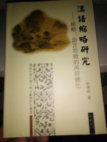 汉语缩略研究:缩略:语言符号的再符号化    满百包邮