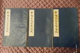 中国古代货币通考(上中下)