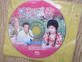 43集二人转电视剧:拉拉屯风情——贫贱夫妻(1VCD)
