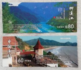 浙江柳溪江--宁波中国渔村---2面图-优惠门票