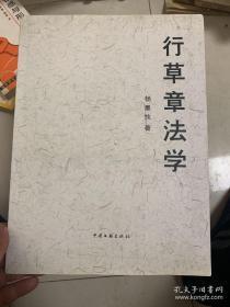 行草章法学【作者签赠本】