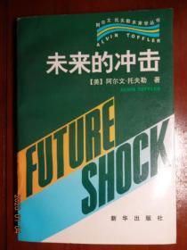 未来的冲击 FUTURE SHOCK
