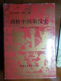 剑桥中国秦汉史 公元前221-公元220年
