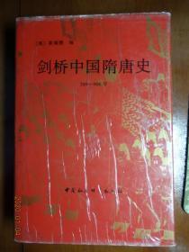 剑桥中国隋唐史 589-906年