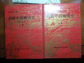 剑桥中国晚清史(上下全) 1800-1911年