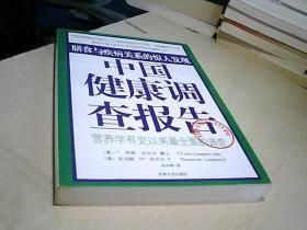 中国健康调查报告