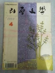 灞辫タ��瀛�1994_4