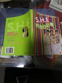 S.H.E时光日记簿