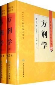 中医药学高级丛书方剂学(上下)(第2版)