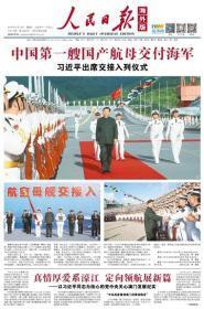 绝对有纪念价值,人民日报海外版2019年12月18日,中国第一艘国产航母交付海军,超大图片报道