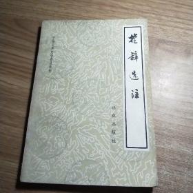 中国古典文学普及读物【楚辞选注】作者 金开诚 北京出版社 80一版