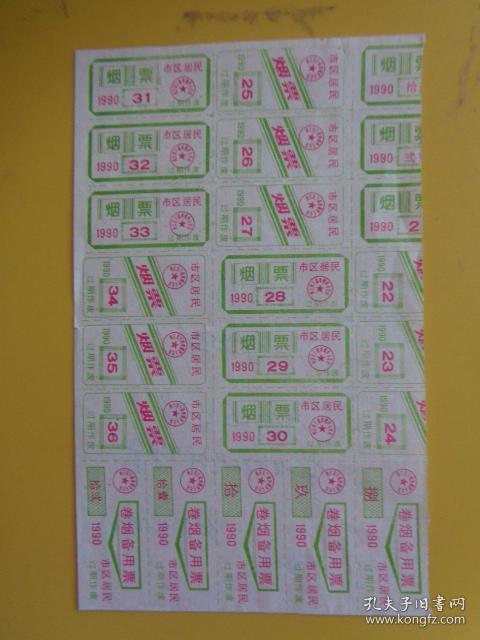 1990年 宁波市市区居民烟、卷烟备用票(半版 17小张)