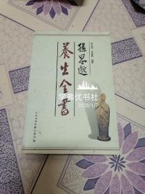 孙思邈养生全书