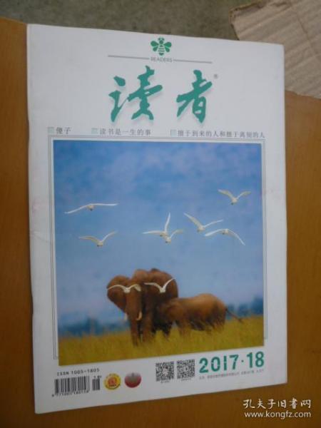 璇昏��2017.18锛��荤��647��锛�