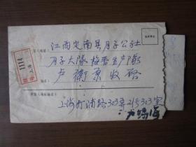 1972年10月上海打浦路寄江西定南县月子公社月子大队挂号实寄封