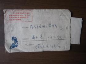 1966年11月南通医学院寄徐州市实寄封