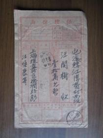 1952年12月上海提篮桥区德润路83号汪慎康寄江西屯溪转江湾保价信函