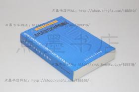 私藏好品《古代汉语汉字对外传播史》 董明 著 2002年一版一印