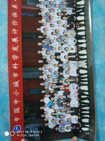 中国中小城市科学发展评价体系研究成果发布暨第八届中国中小城市科学发展高峰论坛合影留念