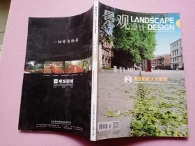 景观设计:重塑历史人文景观2015年09月20日/NO.5