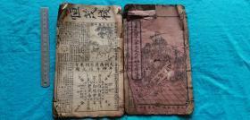 中华民国十八、二十二年阳阴合历通书各一册