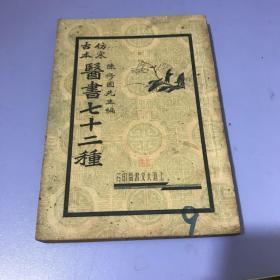 民国医书陈修园先生编,仿宋古本《医书七十二种》之:第九册