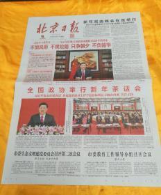 北京日报BEIJING DALY2020年1月1日 星期三农历己亥年十二月初七。