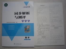 2020人教金学典同步解析与测评学考练5/五年级下册数学配试卷答案