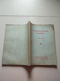无产阶级文化大革命资料中央首长讲话(一月号)16开,自然旧