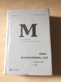 耳语者(M系列)