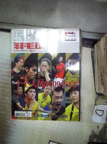 五环明星上半月刊.羽毛球2010年1月.、 。