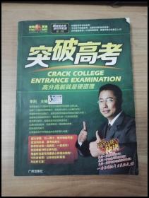 ER1062057 跟李阳老师学中学英语系列  突破高考