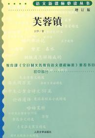 芙蓉镇增订版古华 人民文学 9787020070336