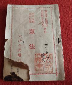 民国36年汉和对照中华民国宪法迷你型长12*9cm。,