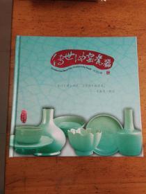 传世汝窑瓷器-邮票珍藏册