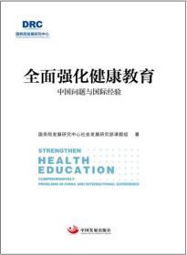 全面强化健康教育:中国问题与国际经验
