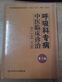 专科专病中医临床诊治丛书·呼吸科专病中医临床诊治(第三版)