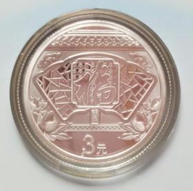 2020贺岁福字币银币*包邮