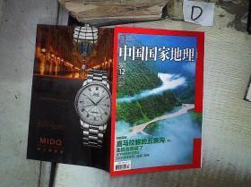 中国国家地理   2011 12 。