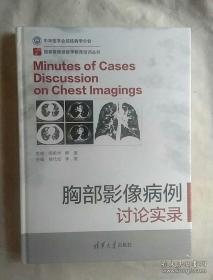 国家级继续医学教育培训丛书:胸部影像病例讨论实录