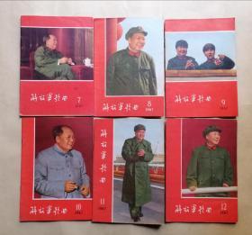 解放军歌曲1967年第一期到第12期12本合售