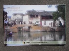 水墨江南明信片,沈安波摄影,32开,12枚