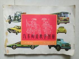 汽车构造教学图册(上册)