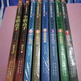 全职高手(1-8册)