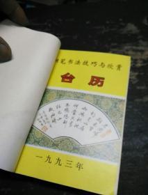 1993骞撮�㈢��涔�娉���宸т�娆h��板��