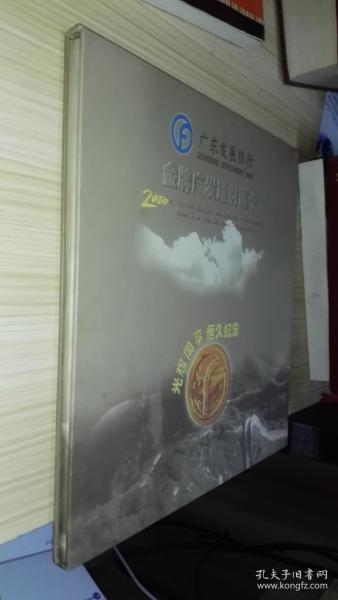 广东发展银行金牌广发理财通卡
