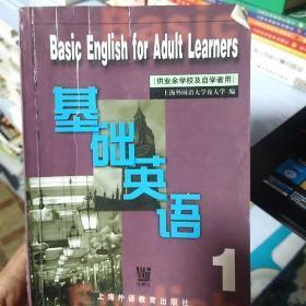 基础英语.第一册