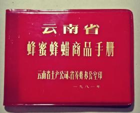 云南省蜂蜜蜂蜡商品手册