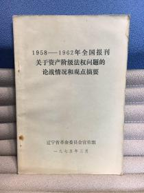 1958—1962年全国报刊关于资产阶级法权问题的论战情况和观点摘要